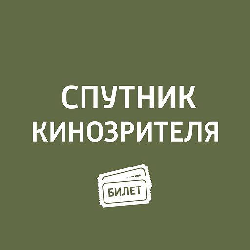 """""""Отель «Гранд Будапешт"""", «Жажда скорости"""", «Конгресс"""""""