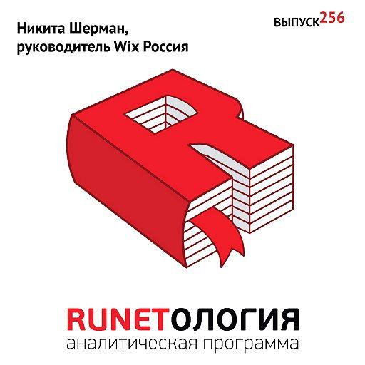 Никита Шерман, руководитель Wix Россия