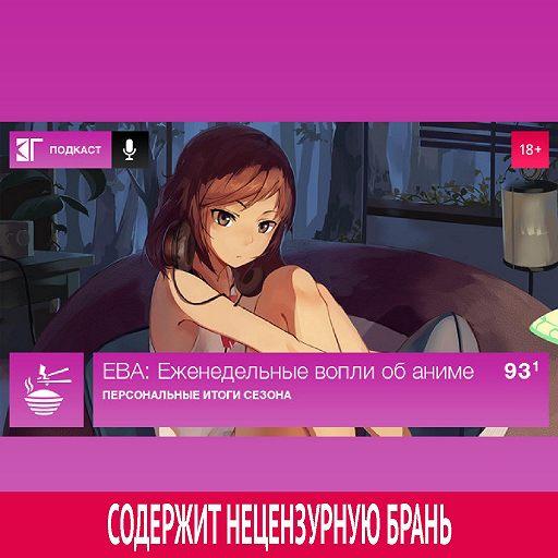 Выпуск 93.1