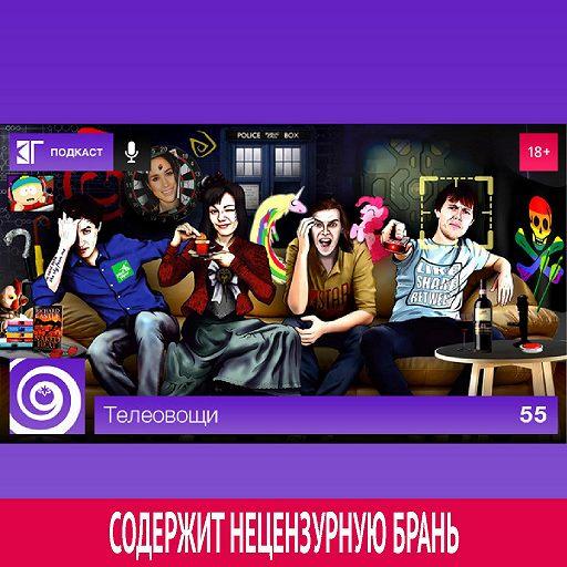 Выпуск 55