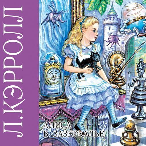 """Купить аудиокнигу """"Алиса в зазеркалье"""""""