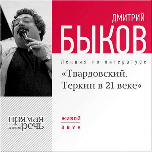 Лекция «Александр Твардовский. Теркин в 21 веке»