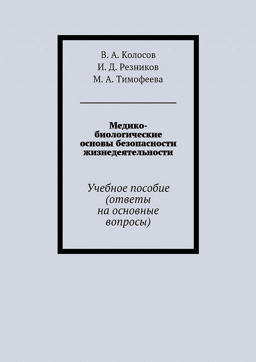 Медико-биологические основы безопасности жизнедеятельности. Учебное пособие (ответы наосновные вопросы)