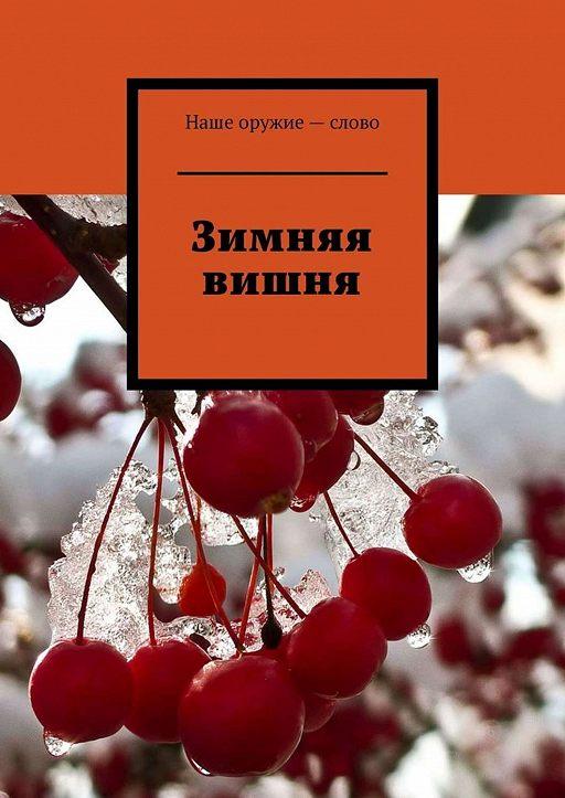 """Купить книгу """"Зимняя вишня"""""""