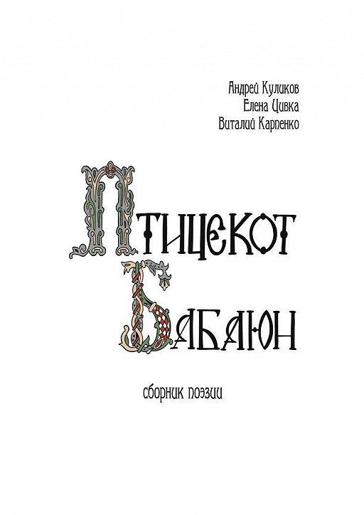 Птицекот Бабаюн. Сборник поэзии