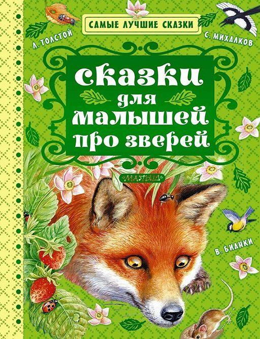 Сказки для малышей про зверей (сборник)