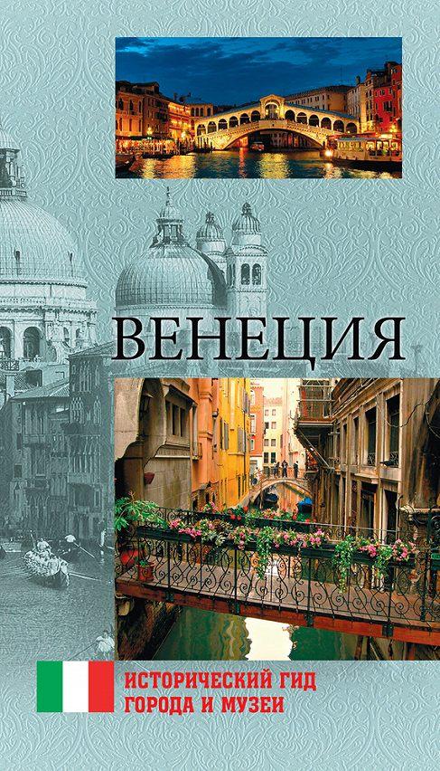 """Купить книгу """"Венеция"""""""
