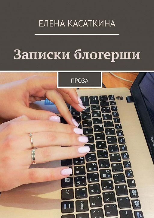 Записки блогерши. Проза