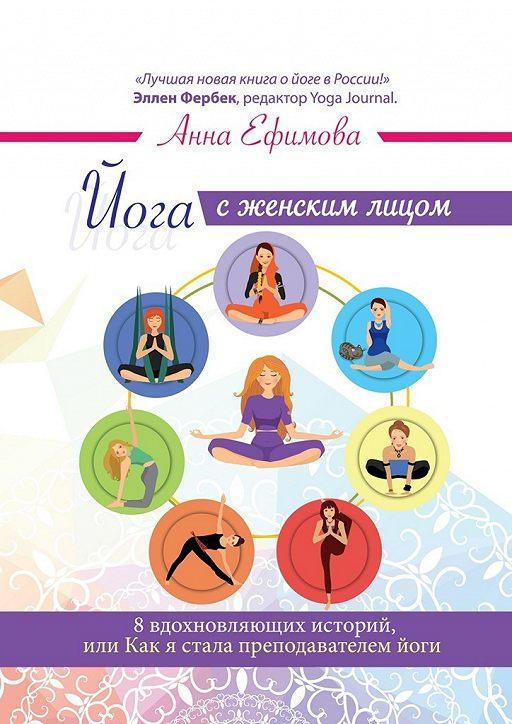 Йога с женским лицом. 8 вдохновляющих историй, илиКакясталапреподавателем йоги