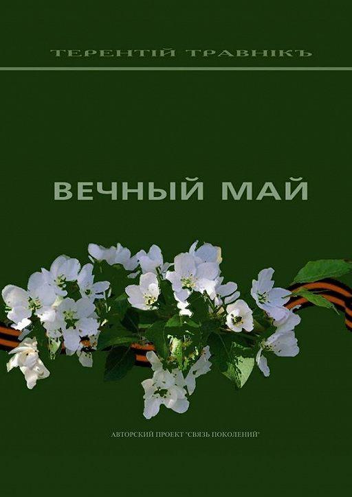 Вечный май
