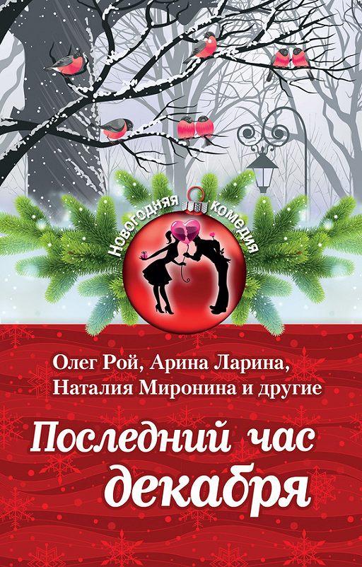 Последний час декабря