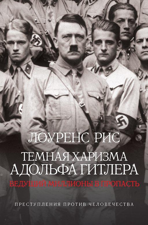 """Купить книгу """"Темная харизма Адольфа Гитлера. Ведущий миллионы в пропасть"""""""