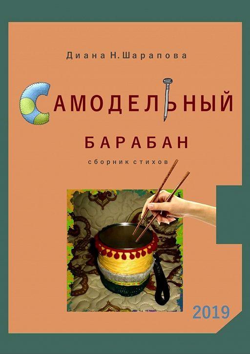 """Купить книгу """"Самодельный барабан"""""""