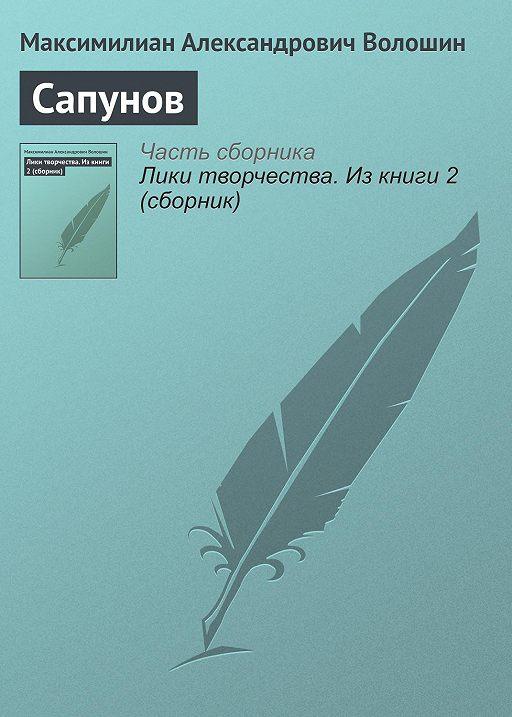 Сапунов