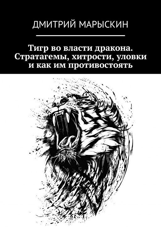 Тигр во власти дракона. Стратагемы, хитрости, уловки и как им противостоять