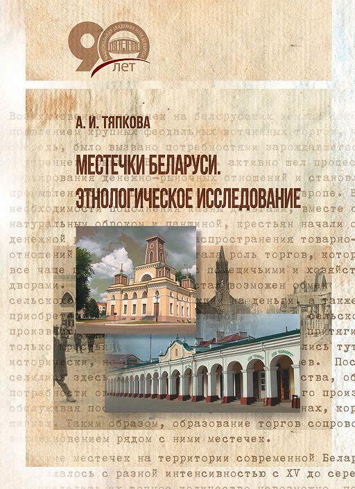 Местечки Беларуси. Этнологическое исследование