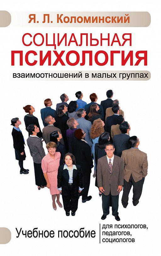 Социальная психология взаимоотношений в малых группах. Учебное пособие для психологов, педагогов, социологов