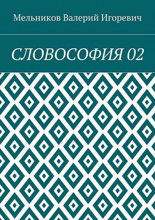 СЛОВОСОФИЯ02
