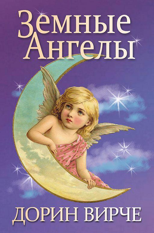 Земные ангелы