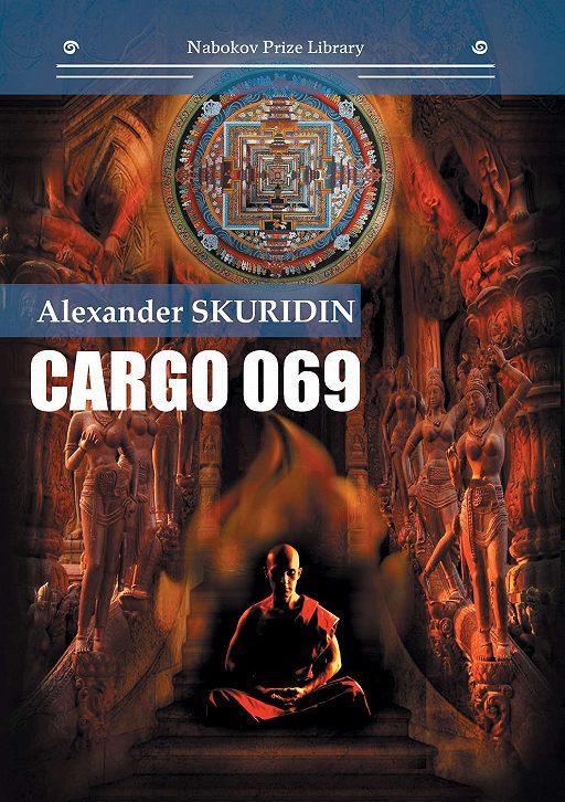 Cargo 069