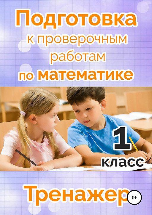 Подготовка к проверочным работам по математике. 1 класс