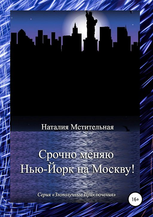 Срочно меняю Нью-Йорк на Москву!