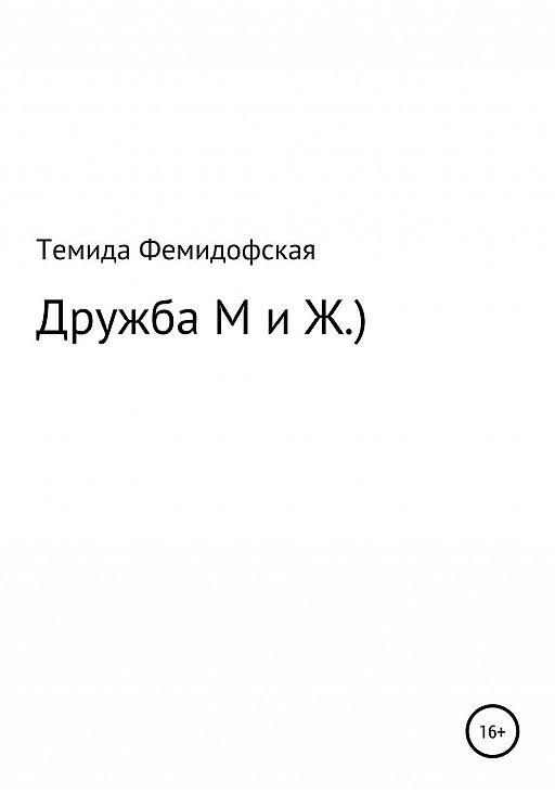 О дружбе М и Ж.)