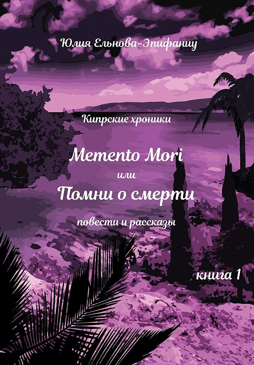 Кипрские хроники. Memento Mori, или Помни о смерти. Книга 1