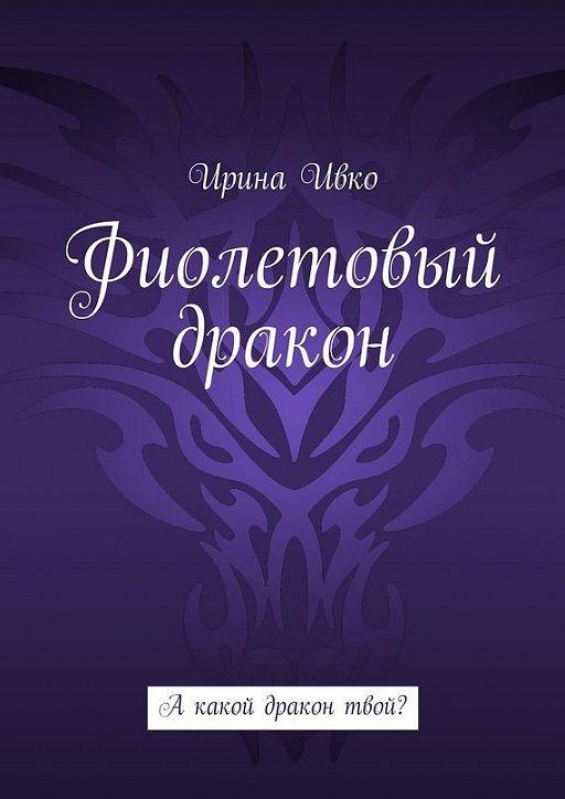 Фиолетовый дракон. А какой дракон твой?