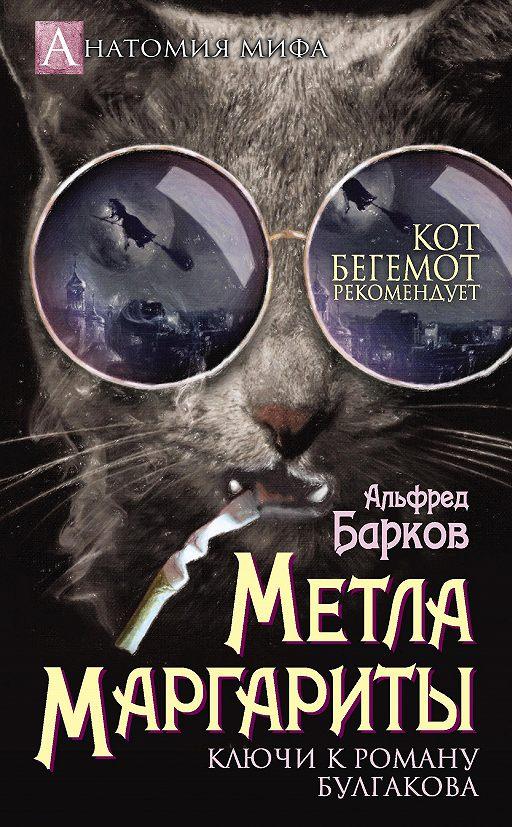 Метла Маргариты. Ключи к роману Булгакова