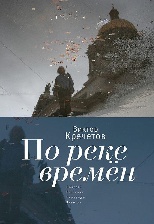По реке времен (сборник)