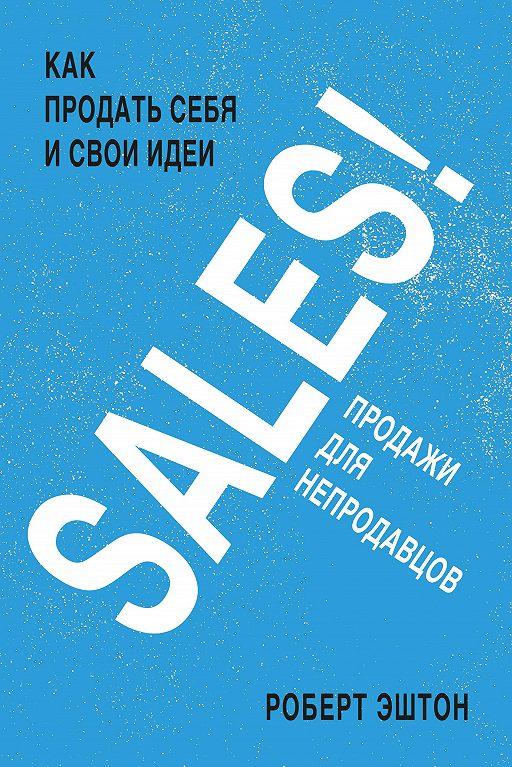 """Купить книгу """"SALES! Продажи для непродавцов"""""""