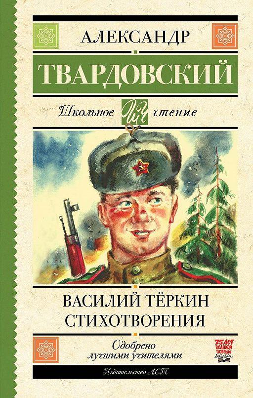 """Купить книгу """"Василий Теркин. Стихотворения"""""""