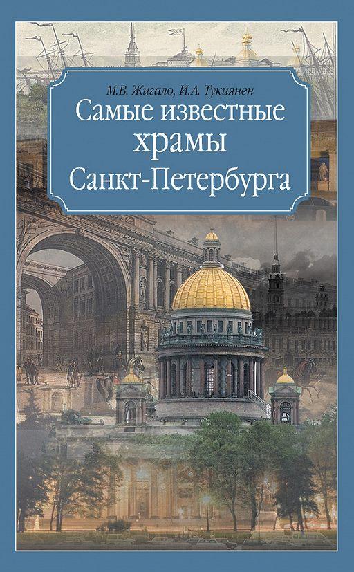 Самые известные храмы Санкт-Петербурга
