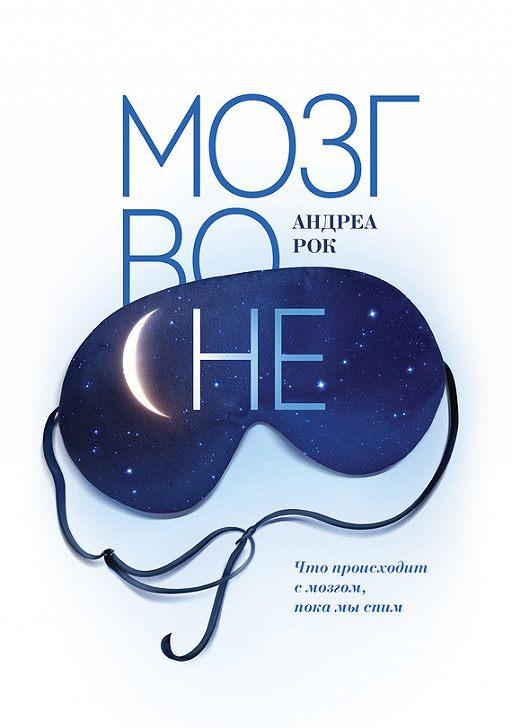 """Купить книгу """"Мозг восне. Чтопроисходит смозгом, пока мы спим"""""""