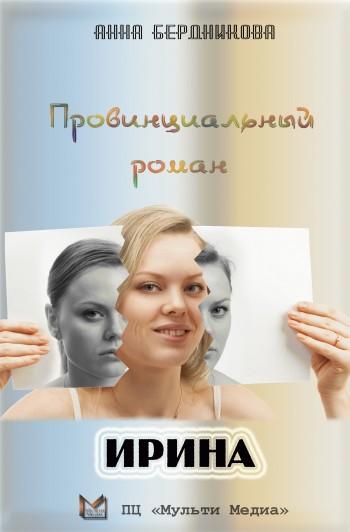 Провинциальный роман. Ирина