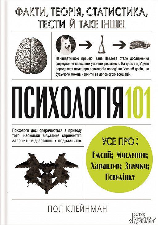 Психологія 101: Факти, теорія, статистика, тести й таке інше