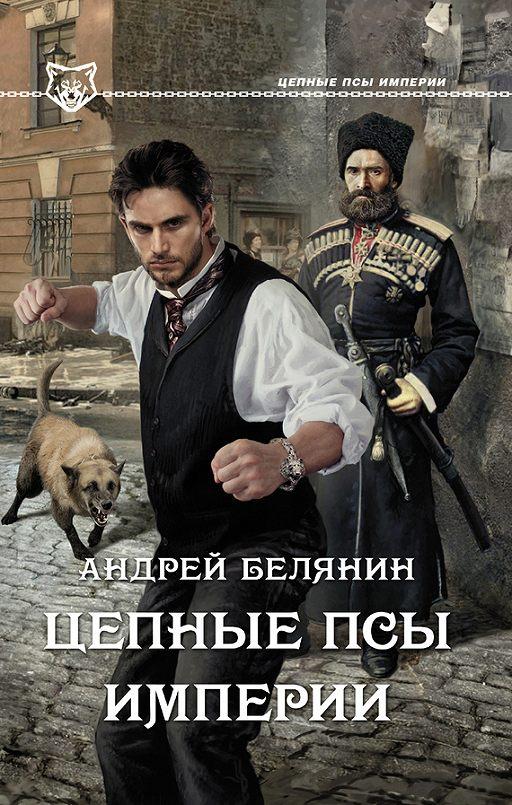 """Купить книгу """"Цепные псы Империи"""""""