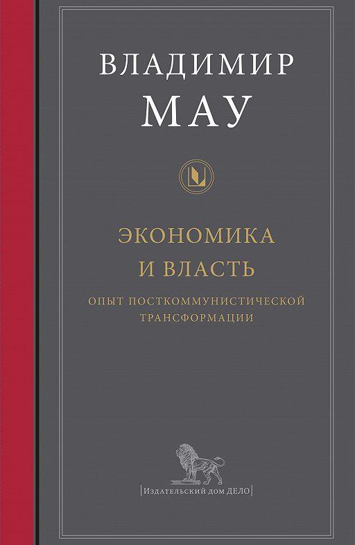 Экономика и власть: опыт посткоммунистической трансформации