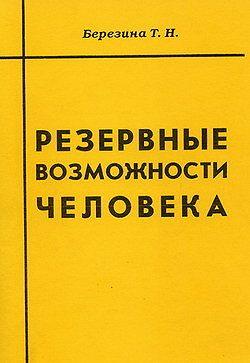 """Купить книгу """"Резервные возможности человека"""""""