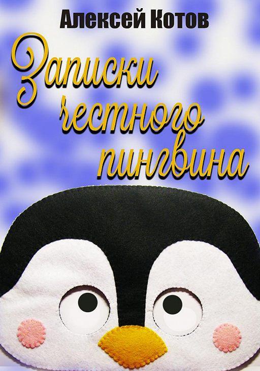 Записки честного пингвина