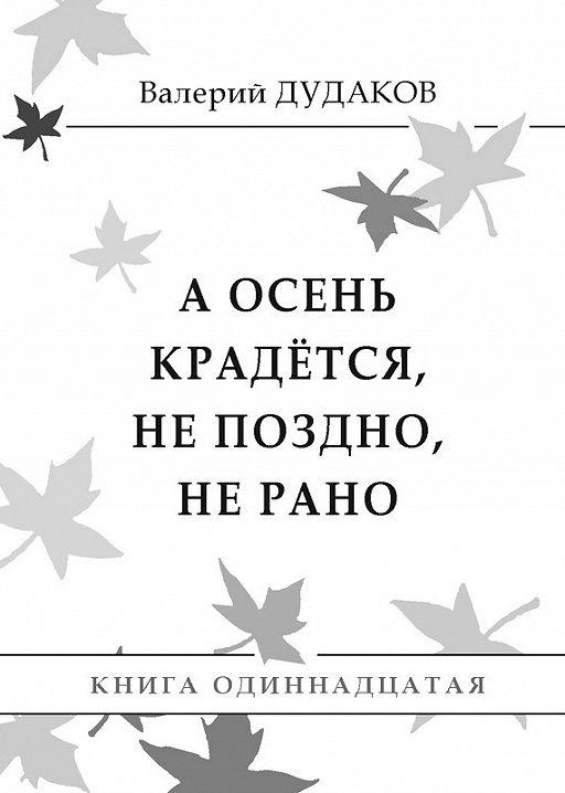 """Купить книгу """"А осень крадется, не поздно, не рано"""""""