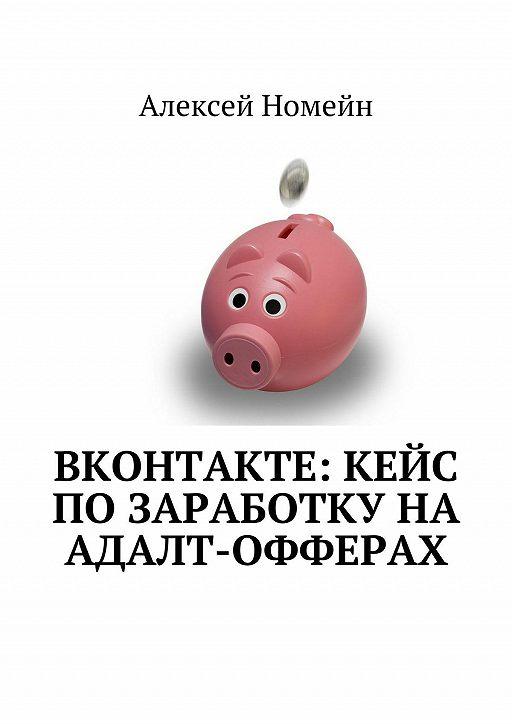 ВКонтакте: кейс позаработку наадалт-офферах