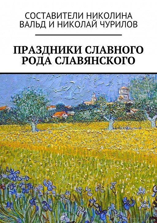 Праздники славного рода славянского