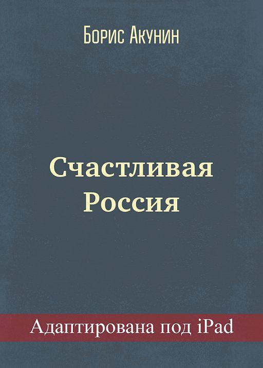 """Купить книгу """"Счастливая Россия (адаптирована под iPad)"""""""