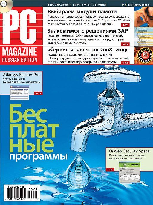 Журнал PC Magazine/RE №04/2009