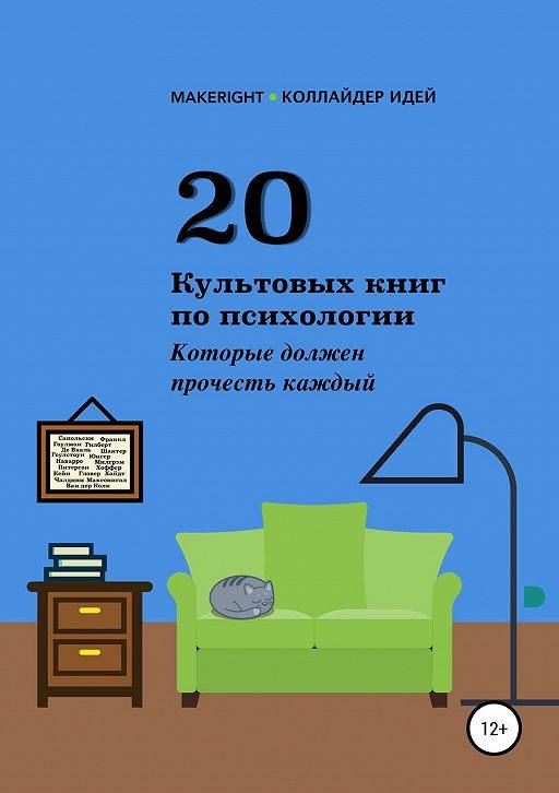 20 культовых книг по психологии