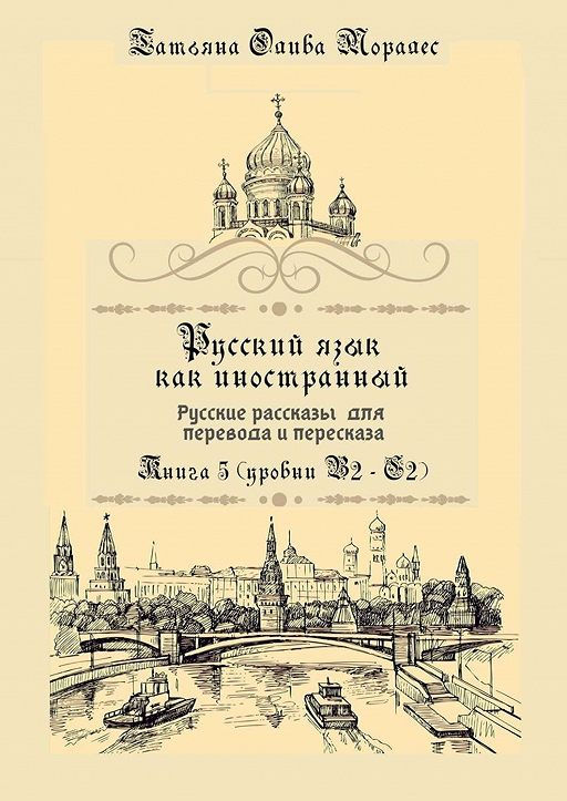 """Купить книгу """"Русский как иностранный. Русские рассказы для перевода срусского языка ипересказа. Книга 5 (уровни В2–С2)"""""""