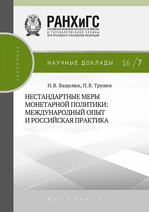 Нестандартные меры монетарной политики. Международный опыт и российская практика