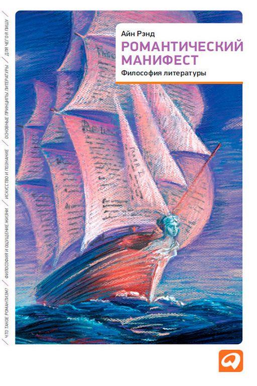 """Купить книгу """"Романтический манифест. Философия литературы"""""""